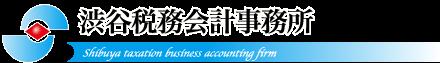 渋谷税理士事務所 公式ブログ